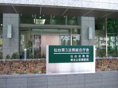事務所周辺~仙台法務局~: 杜の...